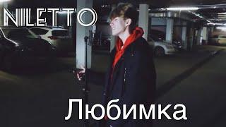 NILETTO — ЛЮБИМКА (cover) mp3
