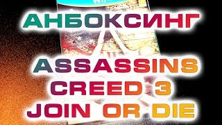 Анбоксинг Assassins Creed 3 Join Or Die Wii U