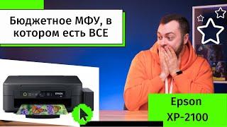 Новое МФУ Epson XP-2100 для дома   Обзор с Андреем