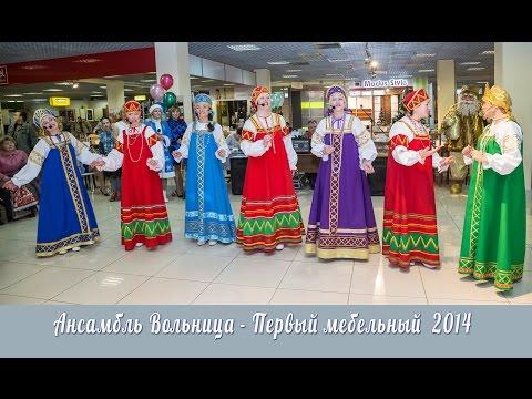 """Ансамбль Вольница - на юбилее магазин """"Первый мебельный"""""""