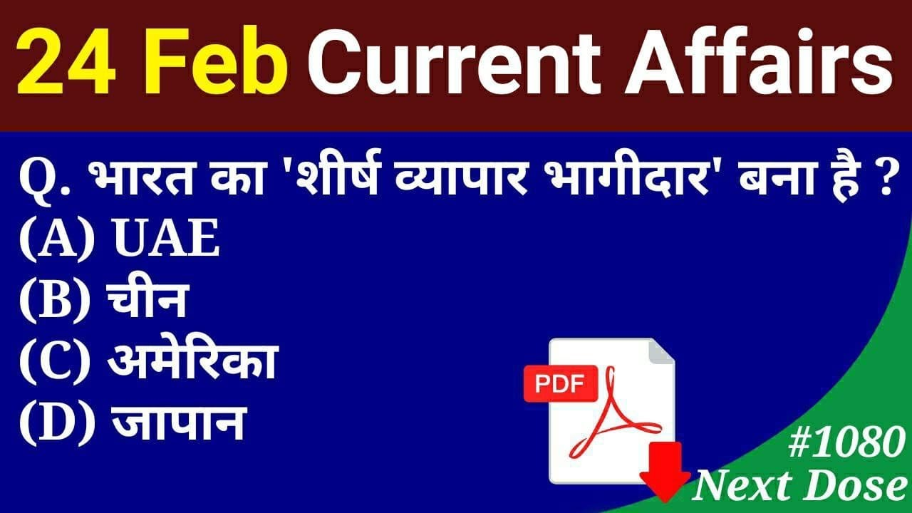 Next Dose#1080 | 24 February 2021 Current Affairs | Daily Current Affairs | Current Affairs In Hindi