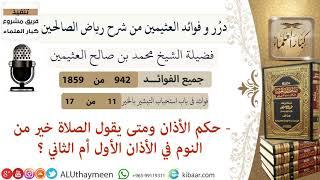 942- حكم الأذان ومتى يقول الصلاة خير من النوم في الأذان الأول أم الثاني
