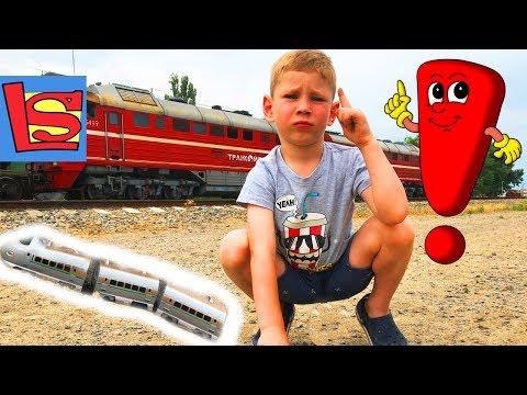 Поезда и Железная дорога Правила Поведения На Железной дороге Видео для детей про Поезда