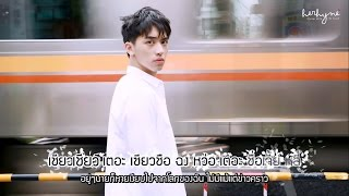 [Karaoke/Thaisub] Xu Weizhou - You Exist In My Song (我的歌声里)