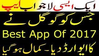 Best App Of The Year 2017  Amazing Unique App of 2017 (Urdu / Hindi)