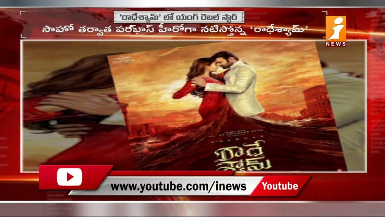 Radhe Shyam First Look Poster || Prabhas || Pooja Hegde || Prabhs 20th Movie First Look || iNews