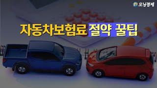 [모닝경제] 자동차보험료 절약하는 꿀팁