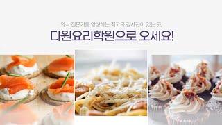 외식창업 전문 요리학원 온라인 광고 홍보영상 제작 솔컴…
