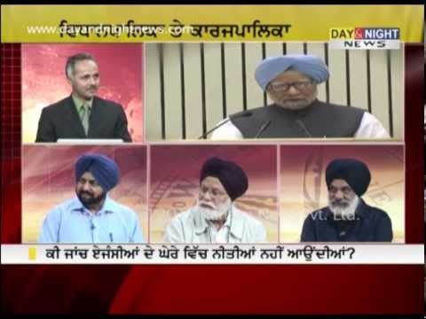 Prime (Punjabi) - Investigation Agencies - 12 Nov 2013