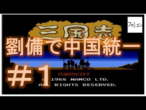 #1 ナムコ三国志 中原の覇者 ファミコン