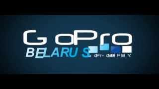 GoPro купить в Минске и Беларуси? - Наш GoPro магазин поможет! ◄(, 2014-11-04T17:03:13.000Z)