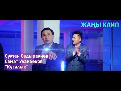 Султан Садыралиев & Самат Уланбеков - Кусалык / Жаны клип 2019