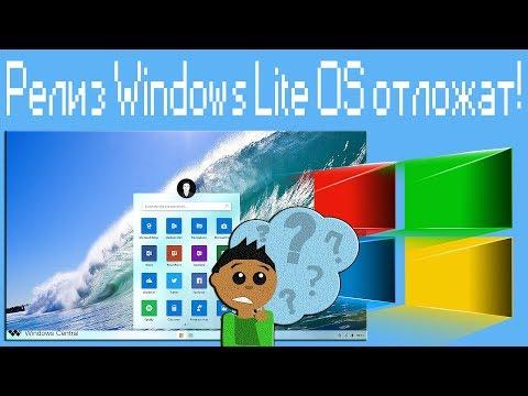 Релиз Windows Lite OS отложат!