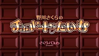 『野川さくらのチョコレート♪たいむ』無料公開版 2019-07-22 #028 野川さくら 動画 2