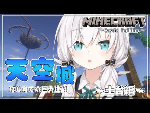 #26【Minecraft 】天空城~土台編~  season3【アルス・アルマル/にじさんじ】
