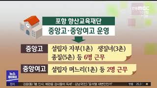 경북 사립학교, 도넘은 '친인척 채용'/…