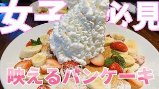 【映える!】コナズ珈琲の人気パンケーキを食べに行く!