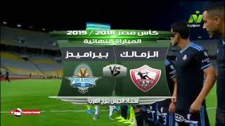 ملخص مباراة الزمالك وبيراميدز نهائي كأس مصر 2018_2019 تعليق (مدحت شلبي)