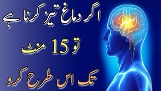 How to Meditate [ Urdu ] -  Meditation in Urdu