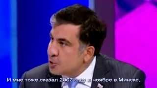 Саакашвили: Причина войны 2008 года
