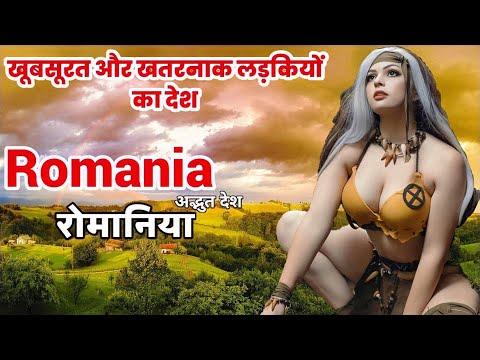 रोमानिया जाने से पहले यह विडियो जरूर देखें । Amazing Fact About Romania!