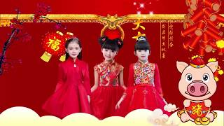 Happy Chinese New Year Song 2019 - 春节 2019 春節 2019- 中國新年歌曲2019 - 2019 必听贺岁歌曲 - 農曆新年 2019 - 农历新年 2019