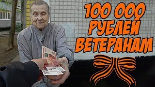 PROMISED 100 THOUSAND RUBLES TO VETERANS OF WAR AND CONGRATULATED ON THE VICTORY DAY