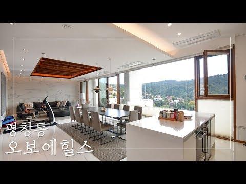 자연이 돋보이는 트리플복층 타운하우스 평창동 오보에힐스 30억 | Oboe Hills in Pyeongchang-dong