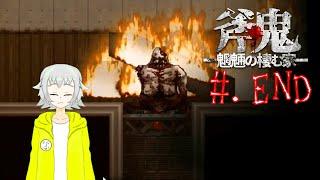 【ホラゲ実況】斧鬼~魍魎の棲む家~【#.END】