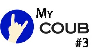 My Coubs . Мои COUB # 3.