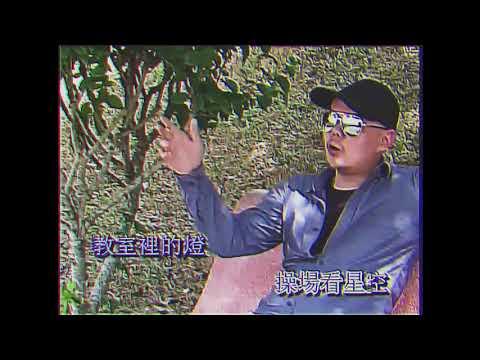 周杰倫Jay Chou【等你下課Waiting For You】1974年版 - KTV