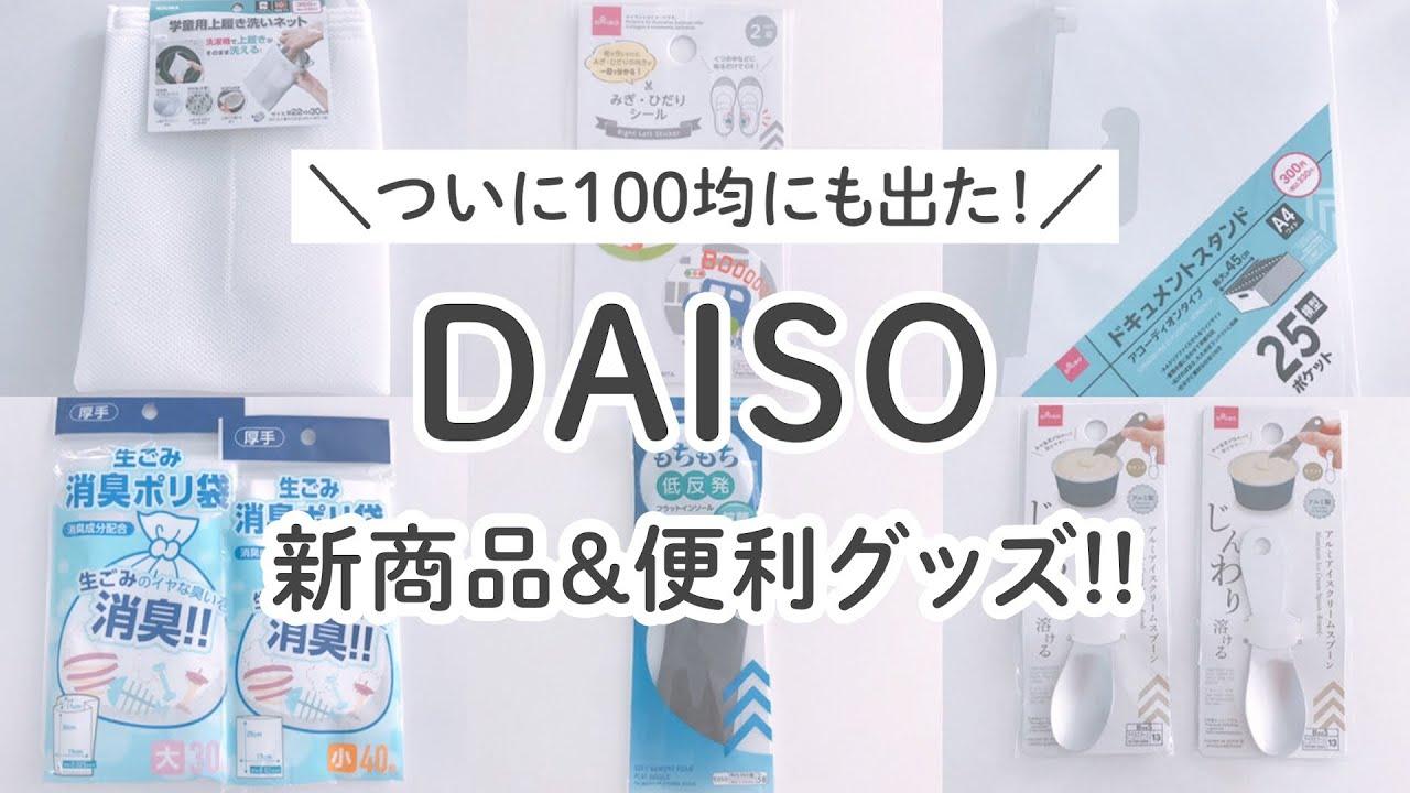 【ダイソー購入品】これが100均?!DAISOの暮らしの便利品!類似商品と比べて紹介。
