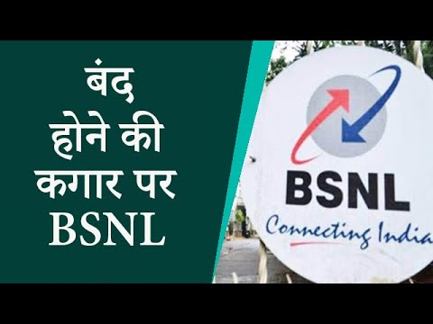 BSNL is On The Verge Of Shutdown