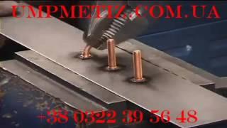 Приваной крепеж I шпильки приварные I конденсаторная сварка DIN 32501(, 2016-06-21T11:18:44.000Z)