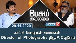 Peasum Thalaimai-News7 Tamil TV Show