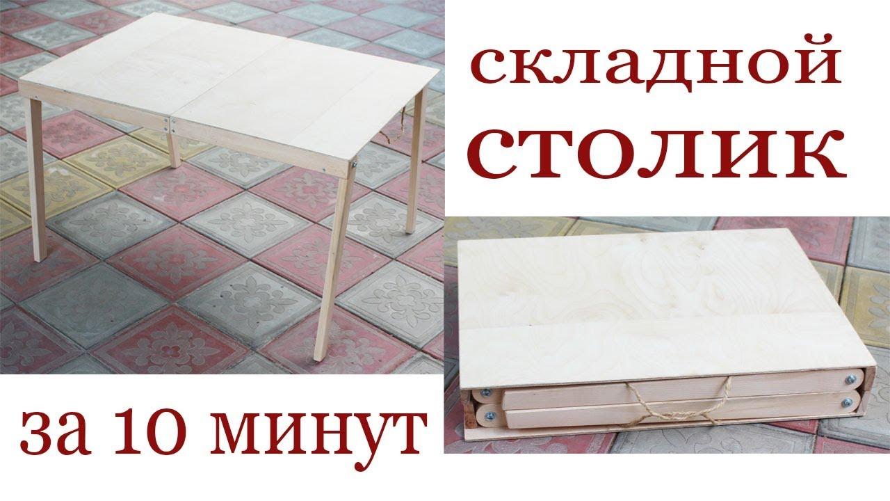 Складной столик за 10 мин. DIY Folding table.