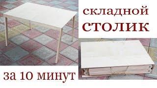 Складной столик за 10 мин DIY Folding table