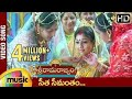 Sri Rama Rajyam Telugu Movie | Seetha Seemantham Video Song | Balakrishna | Nayanthara | Ilayaraja