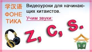 Китайский язык для начинающих. Фонетика с нуля. Инициали Z, C, S.
