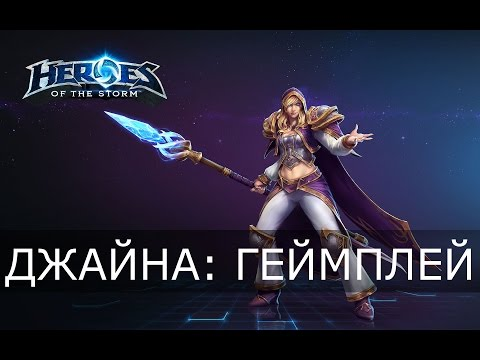 видео: heroes of the storm - Джайна: геймплей