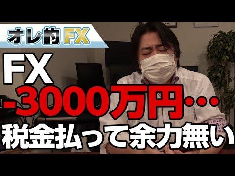 FX、マイナ&x30b93000;万円!さら&x306b1000;万円税金払った。もう余力ない。。。