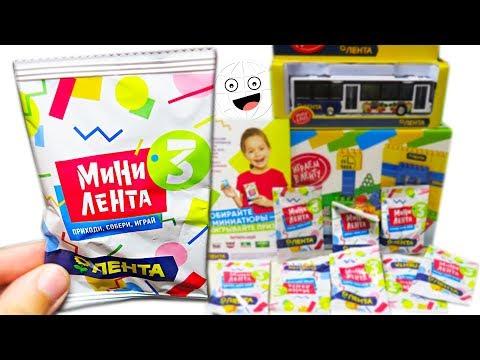 Магазин МИНИ ЛЕНТА 3 полный обзор акции КАК СОБРАТЬ ВСЮ КОЛЛЕКЦИЮ?