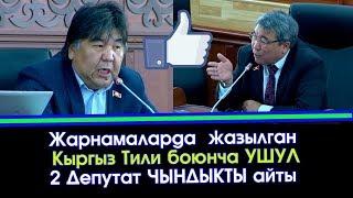 Жарнамада жазылган Кыргыз тили боюнча ЧЫНДЫКТЫ айтышты | Акыркы Кабарлар