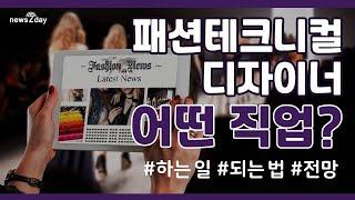 [뉴스투데이 카드뉴스] '패션테크니컬디자이너'는 어떤 …