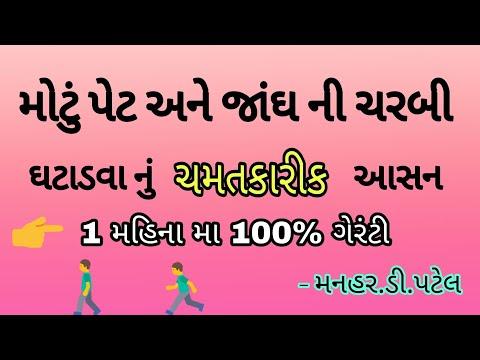 મોટું પેટ ઘટાડવા નું ચમતકારીક આસન || Manhar.d.patel