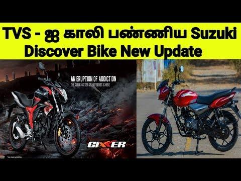Bajaj Discover Bike - இல் புதிய வசதி | TVS நிறுவனத்தை பின்னுக்கு தள்ளிய Suzuki