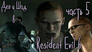 Деп и Шад в Resident Evil 6.Часть 5