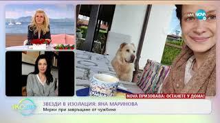 """Звезди в изолация: Яна Маринова - """"На кафе"""" (24.03.2020)"""