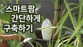 [플리워 스마트팜] 화분관리 편 - 1500여가지 식물…