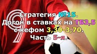 Стратегия №15. Догон в ставках на ТБ3,5 с кефом 3,30-3,70. Часть 5-я.